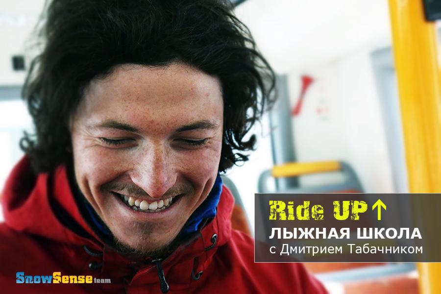 rideup 2014_poster