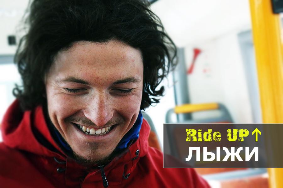 rideup-ski-banner1
