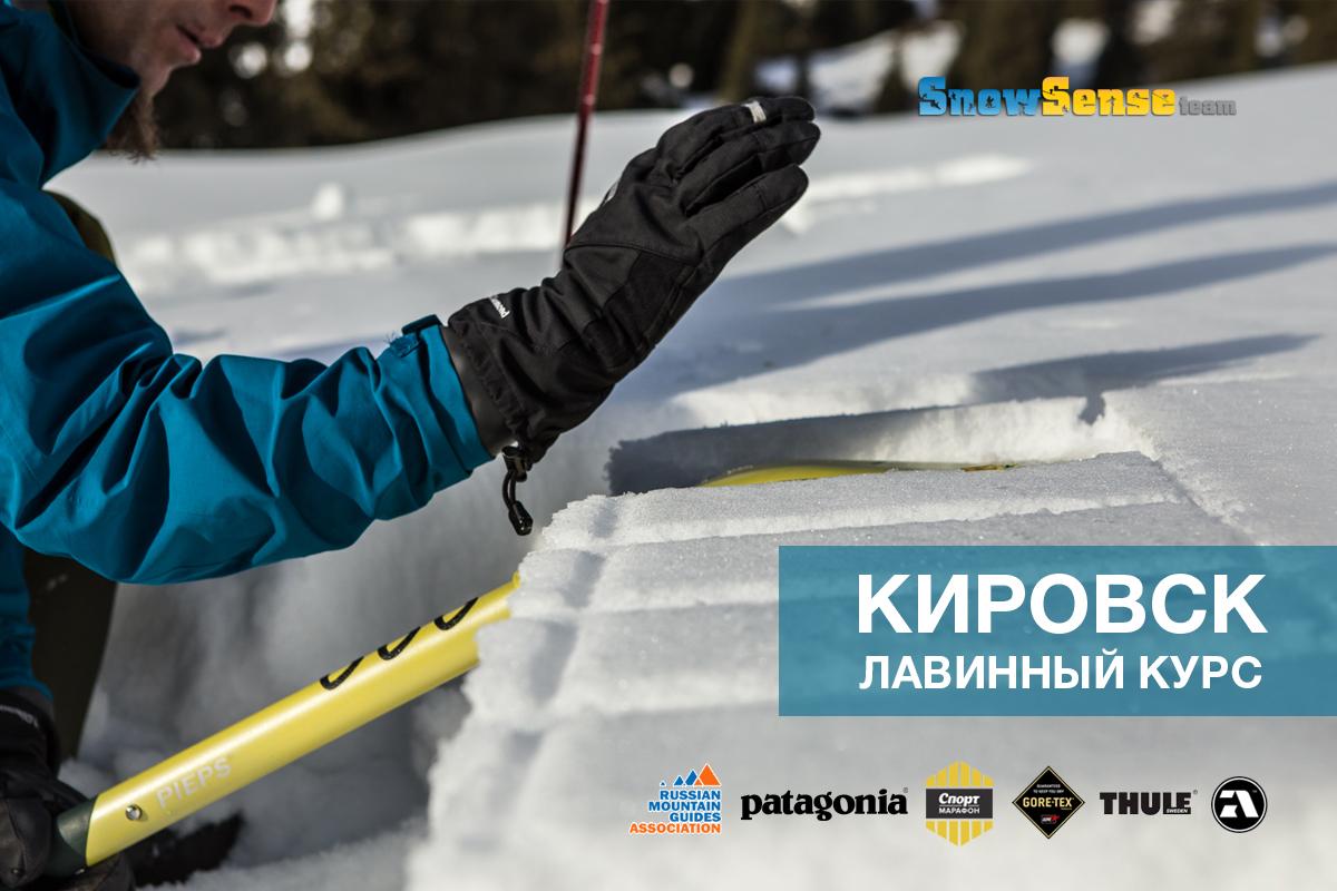 KIROVSK_LK