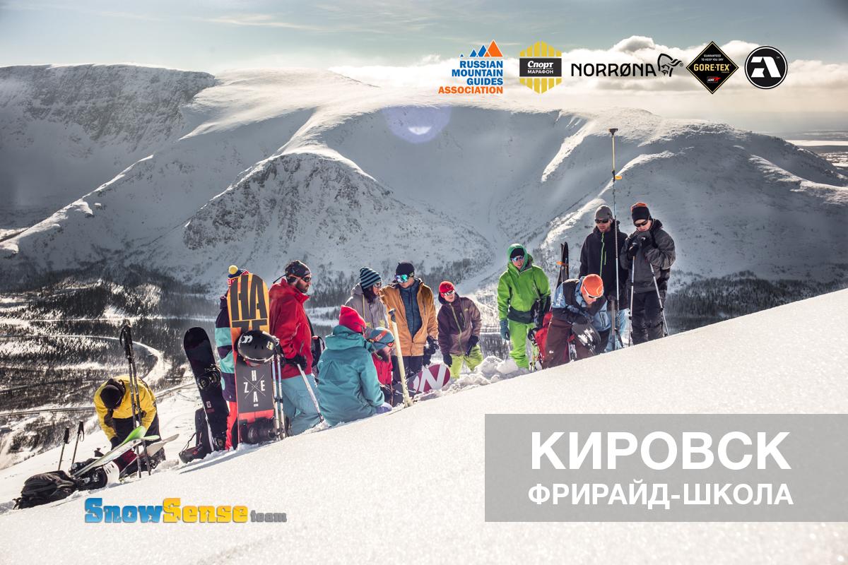 KIROVSK_1