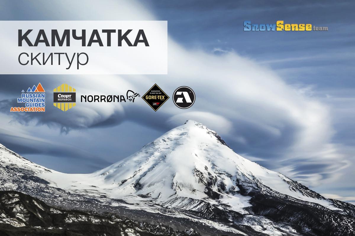 KAMCHATKA-skitour