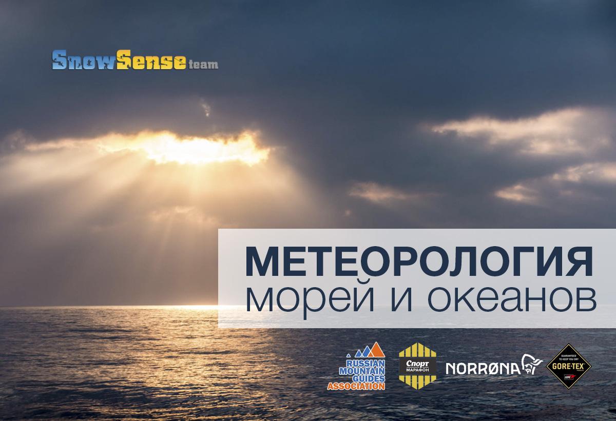 Meteo_ocean_1
