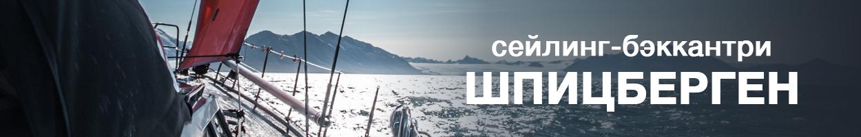 Svalbard_long