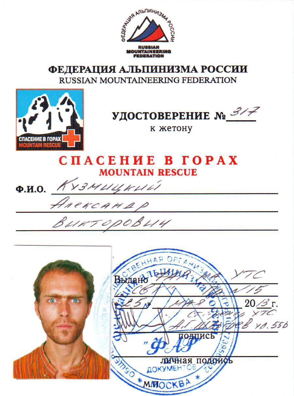 Жетон (удостоверение)