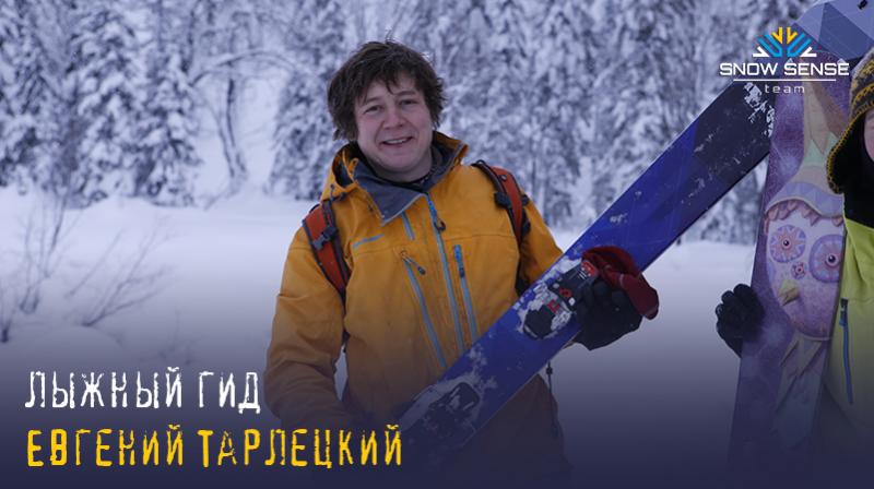 Евгений Тарлецкий