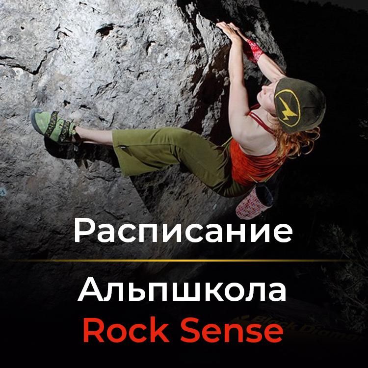 Альпшкола ROCK SENSE