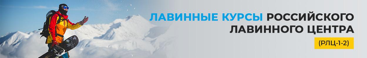 Лавинные курсы Российского